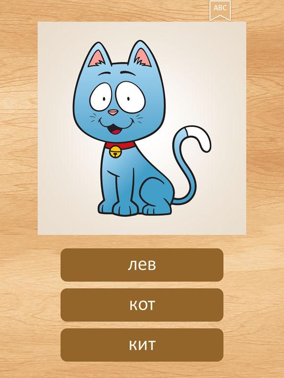 Russian Language with Animalsscreeshot 3