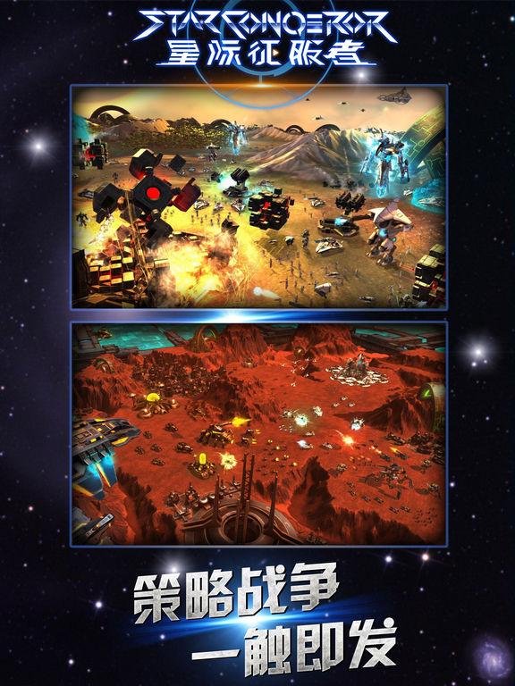 星际征服者ol帝国战舰 -策略游戏! screenshot 8