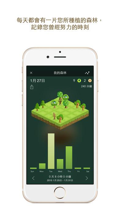 Forest: 保持专注,拒当低头族 - iPhone 截图 3