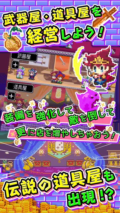 商人サーガ 「魔王城でお店開けって言われた」 Games free for iPhone/iPad screenshot