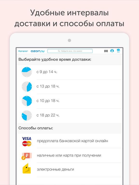 Скачать игру OZON.ru - интернет магазин