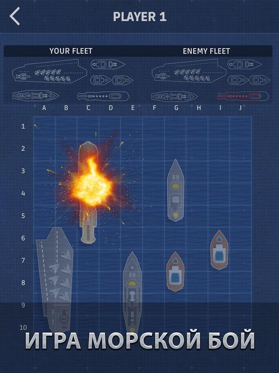 Морской бой ∙ Screenshot