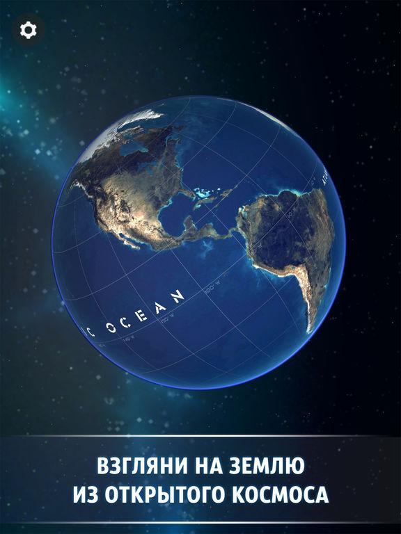 Globe 3D - Планета Земля Скриншоты6