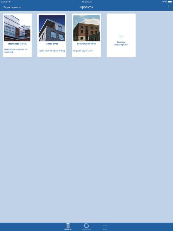 Snag List - Проверка и отчеты Скриншоты6
