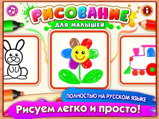 РИСОВАНИЕ! Игры для Малышей, Детей! Игра Раскраска