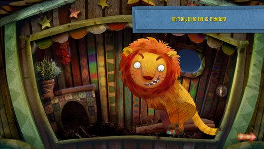 Спокойной ночи цирк – Сказка на ночь для детей Screenshot