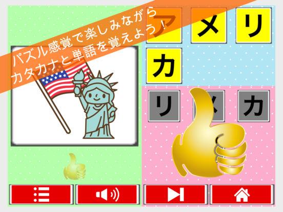 "KatakanaStudy : Study Japanese Letters ""Katakana"" iPad Screenshot 1"
