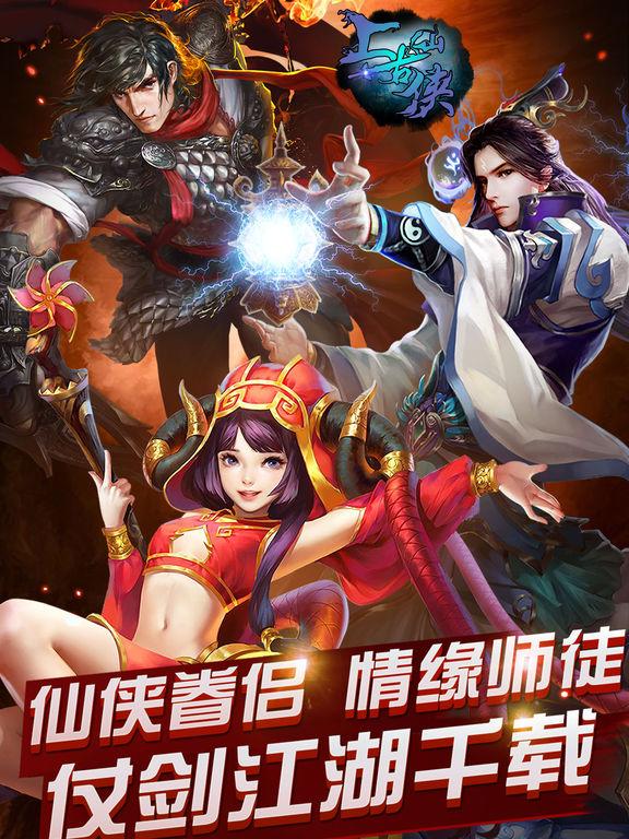 上古仙侠:唯美中国风修仙问道手游 - 截图 1