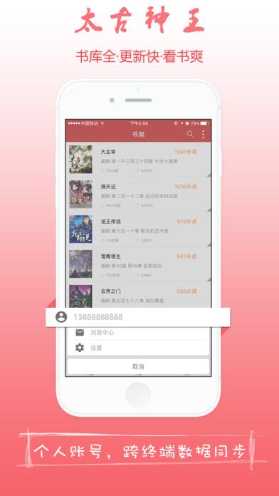 太古神王-看最新连载小说书城 screenshot 3