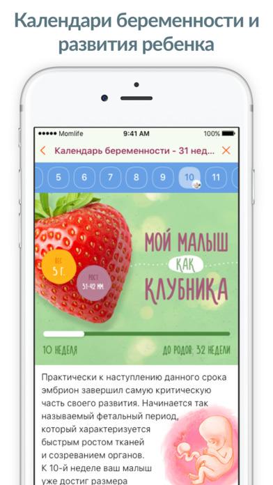 Мамлайф — беременность и материнство в общении Screenshot