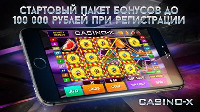 Screenshot 1 Казино Х — игровые автоматы