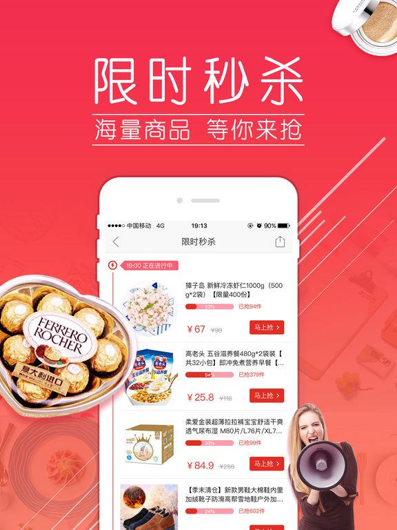 拼多多 - 1亿人都在拼的购物App