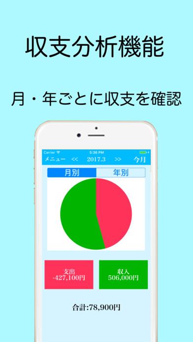 Айфон / iPad үшін (改訂版)らくらく家計簿 簡単だから続く!収支管理アプリ бағдарламалар тегін screenshot
