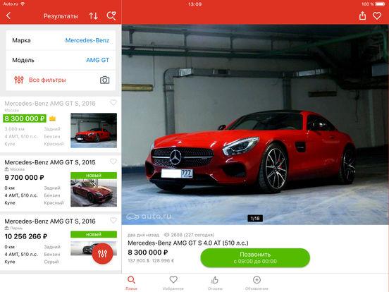 Auto.ru — купить и продать машину для iPad