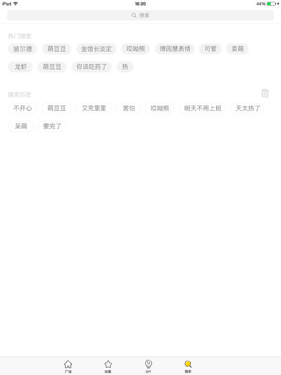 Screenshots of 表情广场 for iPad