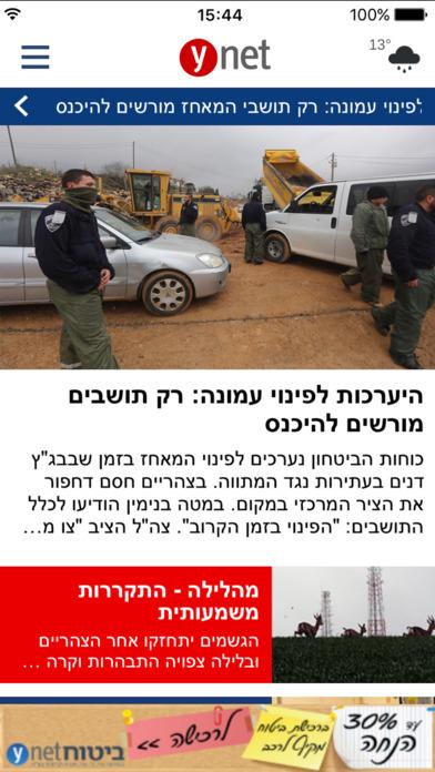 ynet screenshot 2