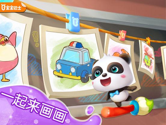 宝宝涂色 -儿童创意涂鸦画画游戏-宝宝巴士