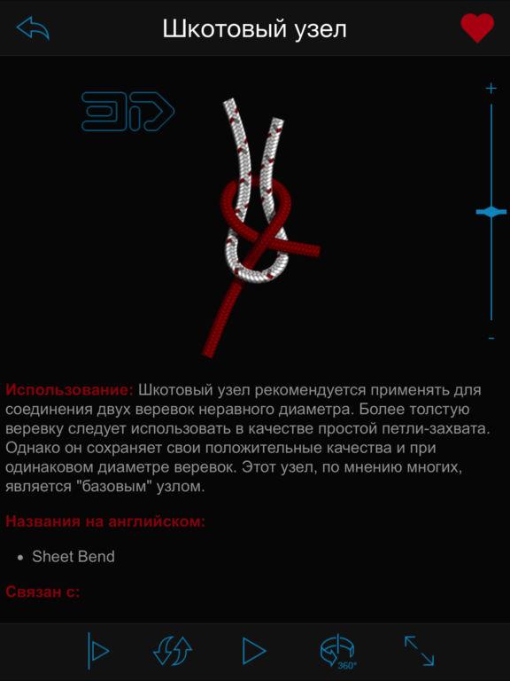 Knots 3D (узлы) Screenshot