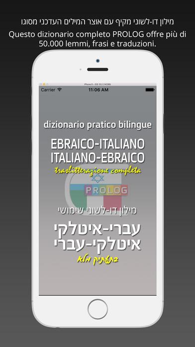 Hebrew-Italian Practical Bi-Lingual Dictionary iPhone Screenshot 1