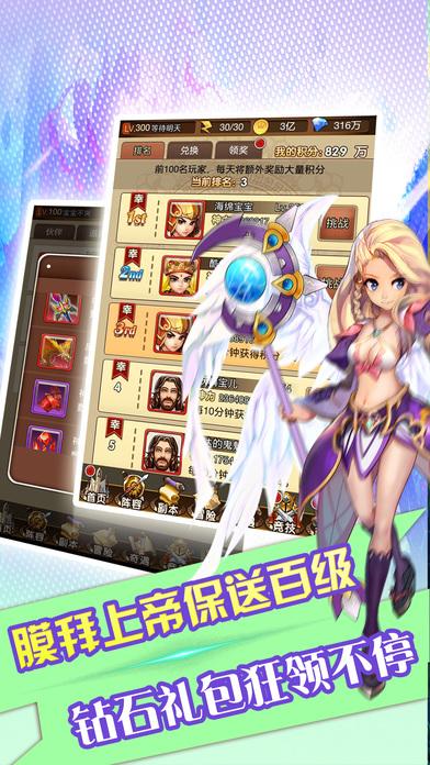 天使帝国-奇迹世界联盟游戏 screenshot 5