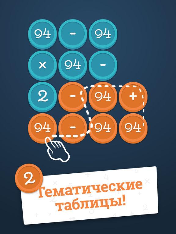Math Academy © Screenshot