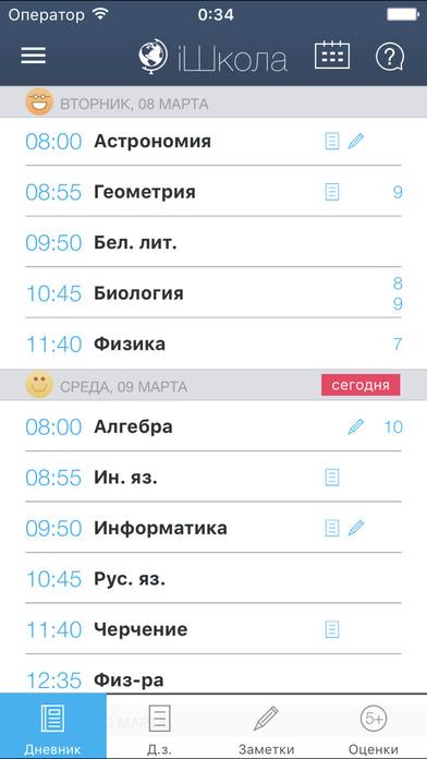 iШкола - школьный дневник Скриншоты5