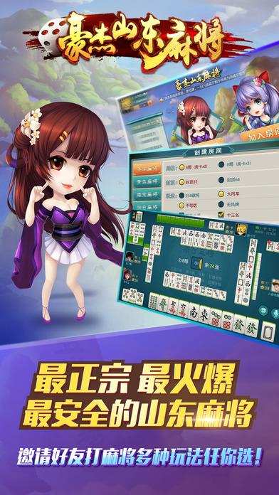 Screenshot 1 豪杰山东麻将-闲来真人欢乐山东棋牌游戏合集