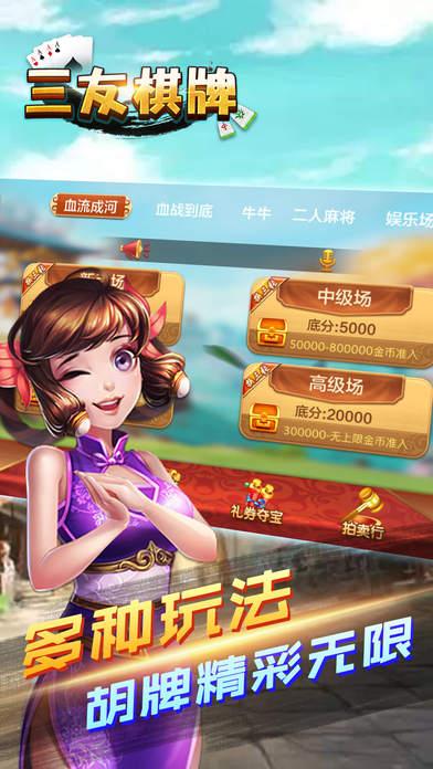 Screenshot 3 三友棋牌
