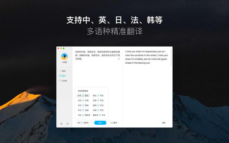 金山词霸 for Mac