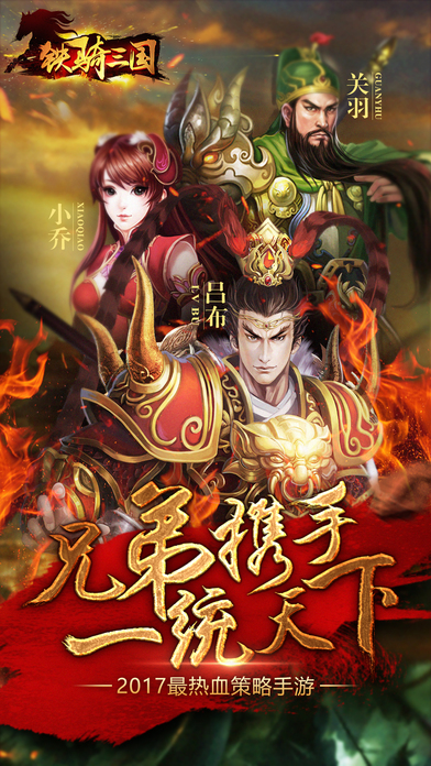 铁骑三国 screenshot 1