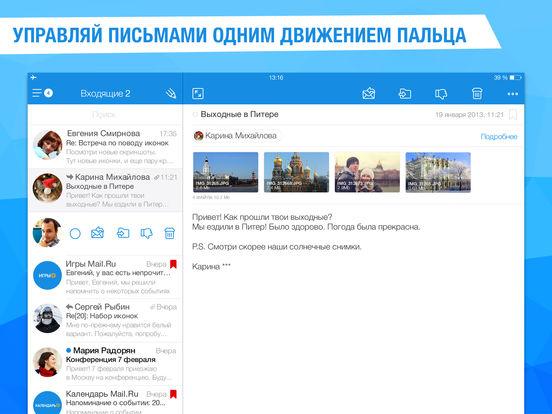 Скачать Почта Mail.Ru
