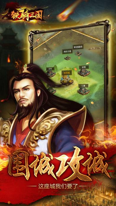 铁骑三国 screenshot 5