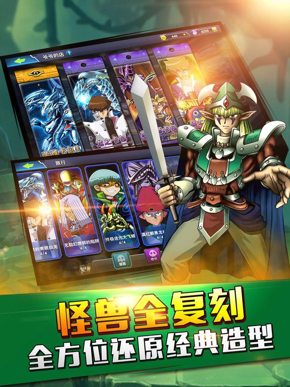 决斗王国-召唤怪兽,挑战最强决斗者