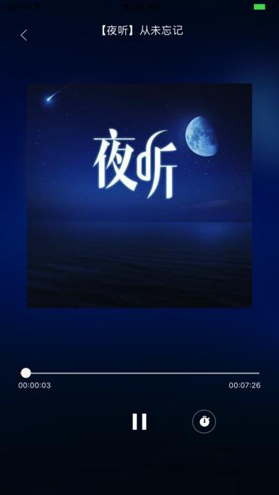 夜听 - 每晚十点刘筱陪你倾听 screenshot 1
