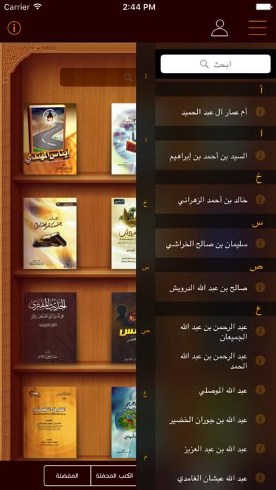 مكتبة البرهان screenshot 4