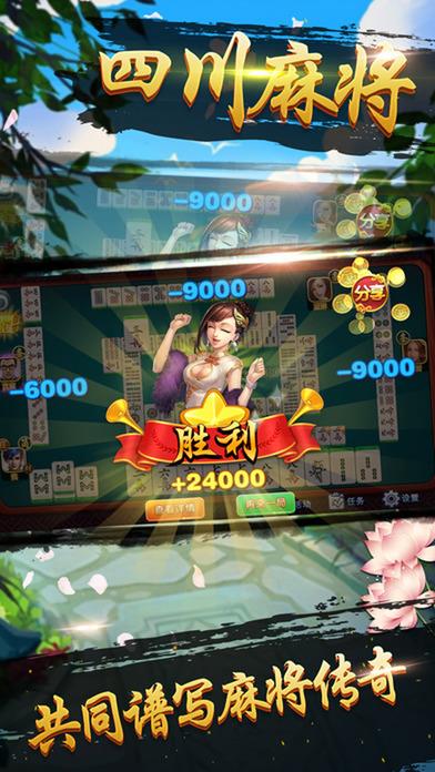 Screenshot 5 锋锋四川麻将