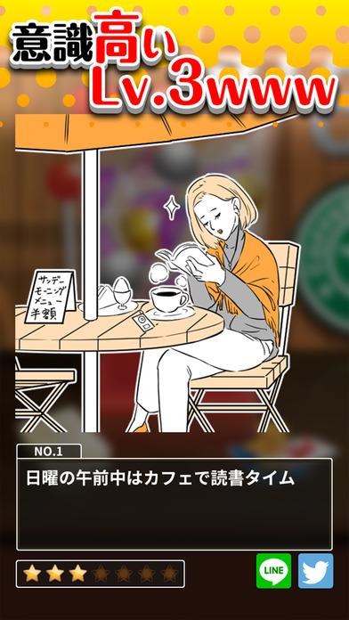 人気ゲームアプリ!  意識高いガチャ screenshot 3