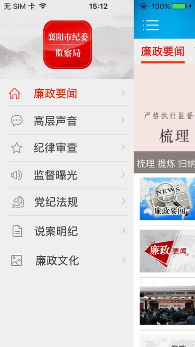 智廉襄阳iPhone版截图2