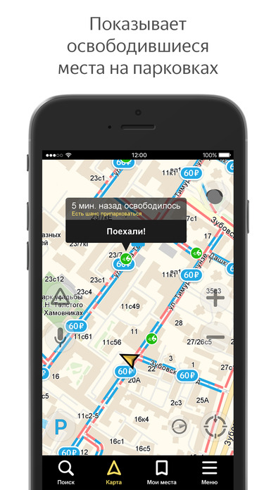 Яндекс.Навигатор — карты и навигация по GPS Screenshot