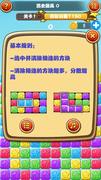 Screenshot 4 快乐农场星星(单机版游戏)