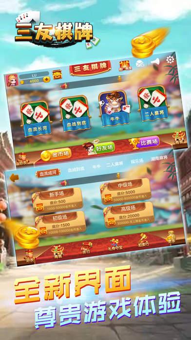 Screenshot 1 三友棋牌