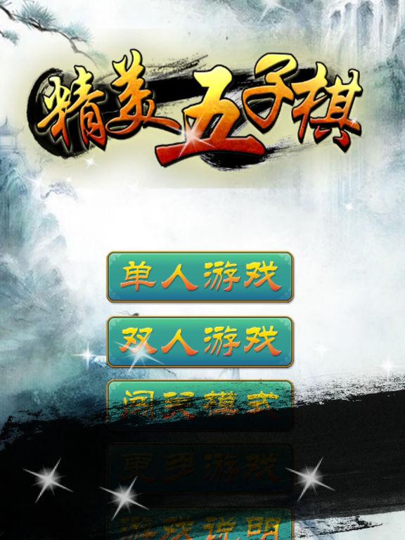 五子棋 | 快乐下棋游戏 screenshot 6