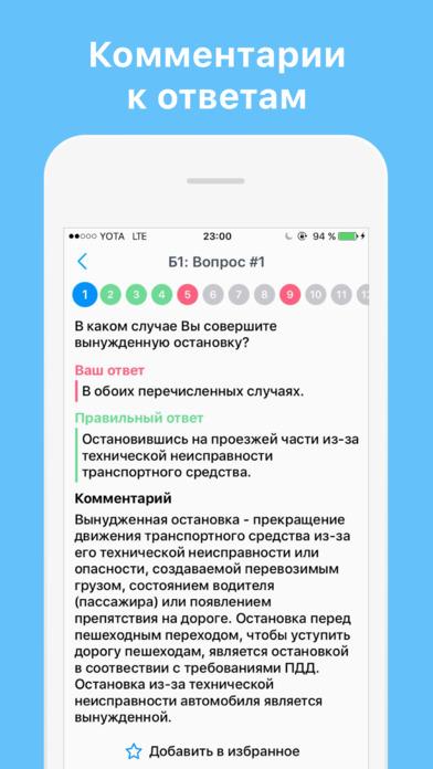 Экзамен 2018 ПДД - Билеты ГАИ screenshot 4