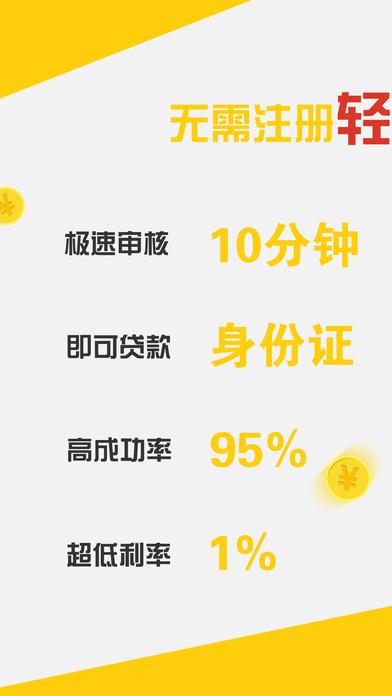 星星速贷-快速小额分期借贷平台 screenshot 1