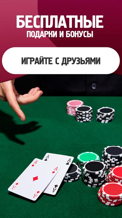 Покер: Онлайн Скриншоты4