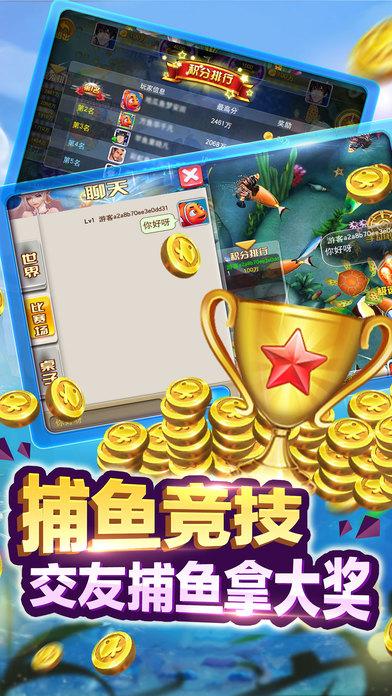 Screenshot 2 捕鱼 — 街机捕鱼高手游戏