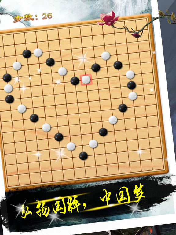五子棋 | 快乐下棋游戏 screenshot 8