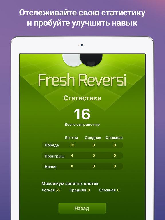 Fresh Reversi - Отелло-подобная игра Скриншоты10