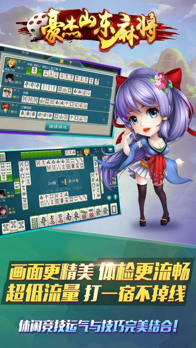Screenshot 2 豪杰山东麻将-闲来真人欢乐山东棋牌游戏合集