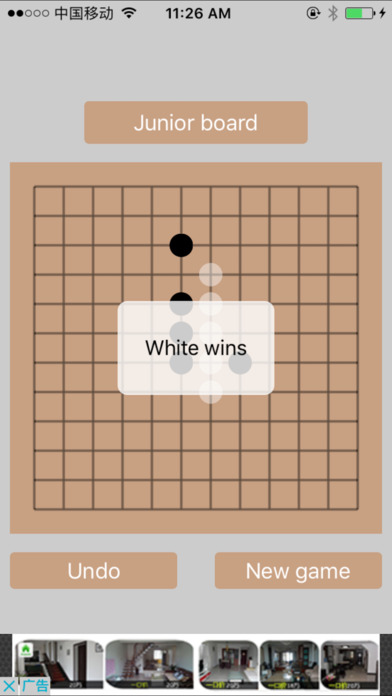 Screenshot 2 PK Gomoku-Every day against the game